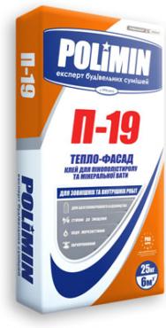 Polimin П-19