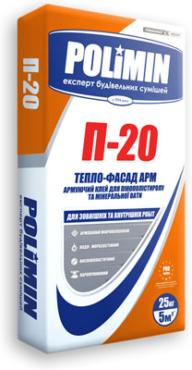Polimin П-20