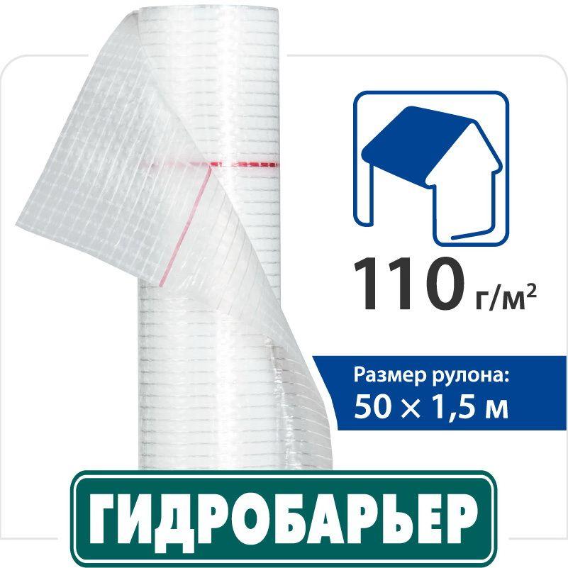 Juta - Гидробарьер D110