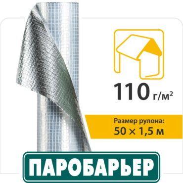 Паробарьер R110